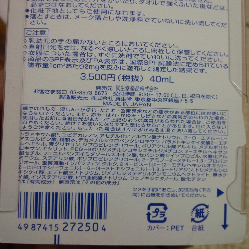 Kem chống nắng SHISEIDO Made in Japan