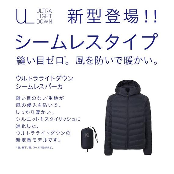 Tem mác áo lông vũ Uniqlo