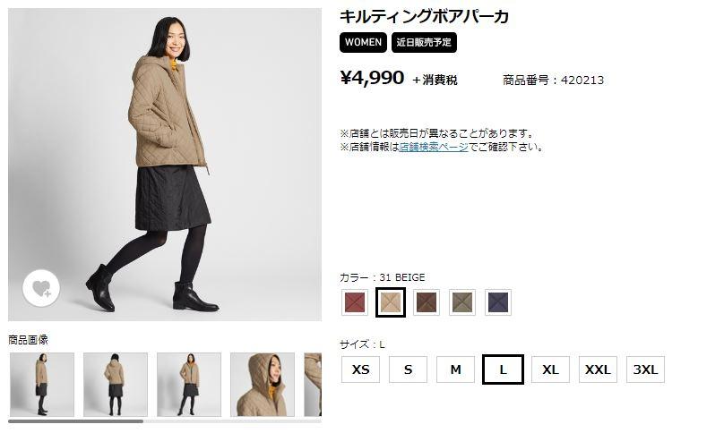 Chọn size áo trần trám lót lông cừu Uniqlo theo cân nặng