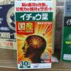 Viên uống bổ não SBI ALApromo 90 viên Nhật Bản